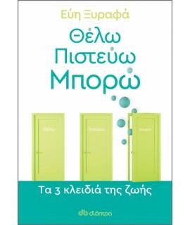 ΘΕΛΩ-ΠΙΣΤΕΥΩ-ΜΠΟΡΩ - ΤΑ 3 ΚΛΕΙΔΙΑ ΤΗΣ ΖΩΗΣ