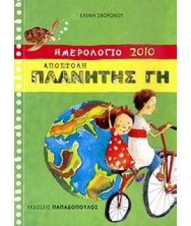 ΗΜΕΡΟΛΟΓΙΟ 2010: ΑΠΟΣΤΟΛΗ ΠΛΑΝΗΤΗΣ ΓΗ