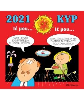 ΗΜΕΡΟΛΟΓΙΟ 2021 - ΚΥΡ - ΙΕ ΜΟΥ, ΙΕ ΜΟΥ