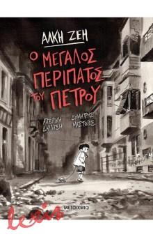 Ο ΜΕΓΑΛΟΣ ΠΕΡΙΠΑΤΟΣ ΤΟΥ ΠΕΤΡΟΥ (GRAPHIC NOVEL)