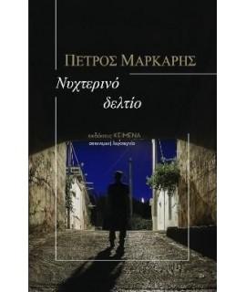 ΝΥΧΤΕΡΙΝΟ ΔΕΛΤΙΟ