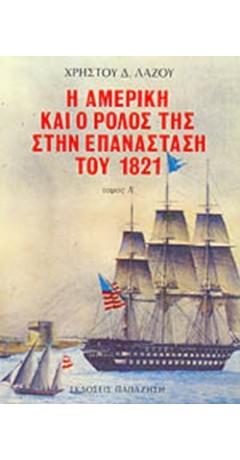 Η ΑΜΕΡΙΚΗ ΚΑΙ Ο ΡΟΛΟΣ ΤΗΣ ΣΤΗΝ ΕΠΑΝΑΣΤΑΣΗ ΤΟΥ 1821 - ΤΟΜΟΣ Α