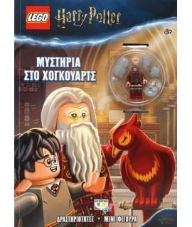 LEGO HARRY POTTER: ΜΥΣΤΗΡΙΑ ΣΤΟ ΧΟΓΚΟΥΑΡΤΣ
