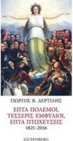 ΕΠΤΑ ΠΟΛΕΜΟΙ, ΤΕΣΣΕΡΙΣ ΕΜΦΥΛΙΟΙ, ΕΠΤΑ ΠΤΩΧΕΥΣΕΙΣ 1821-2016
