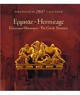 ΗΜΕΡΟΛΟΓΙΟ 2007 ΕΡΜΙΤΑΖ