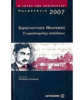 ΗΜΕΡΟΛΟΓΙΟ 2007 ΘΕΟΤΟΚΗΣ