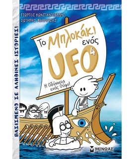 ΤΟ ΜΠΛΟΚΚΑΚΙ ΕΝΟΣ UFO 4: Η ΟΔΥΣΣΕΙΑ ΕΝΟΣ ΟΥΦΟ!