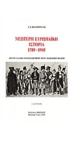 ΝΕΩΤΕΡΗ ΕΥΡΩΠΑΙΚΗ ΙΣΤΟΡΙΑ 1789-1945
