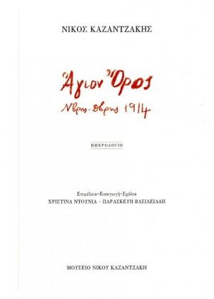 ΑΓΙΟΝ ΟΡΟΣ, ΝΟΕΜΒΡΗΣ - ΔΕΚΕΜΒΡΗΣ 1914