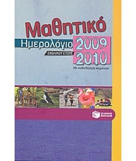 ΗΜΕΡΟΛΟΓΙΟ 2009 ΜΑΘΗΤΙΚΟ