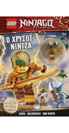 LEGO NINJAGO: Ο ΧΡΥΣΟΣ ΝΙΝΤΖΑ