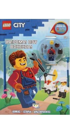 LEGO CITY: ΧΑΙΡΟΜΑΙ ΠΟΥ ΒΟΗΘΗΣΑ!
