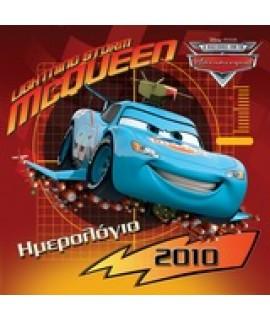 ΗΜΕΡΟΛΟΓΙΟ 2010 CARS