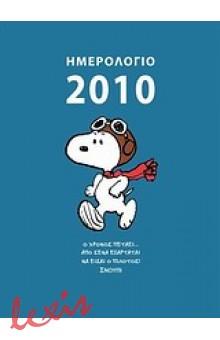 ΗΜΕΡΟΛΟΓΙΟ 2010 SNOOPY