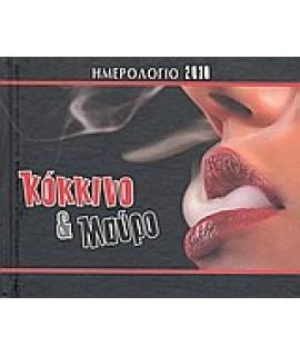 ΗΜΕΡΟΛΟΓΙΟ 2010 ΚΟΚΚΙΝΟ & ΜΑΥΡ