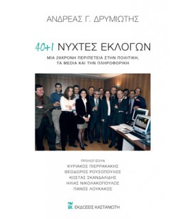 40+1 ΝΥΧΤΕΣ ΕΚΛΟΓΩΝ