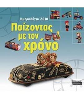 ΗΜΕΡΟΛΟΓΙΟ 2010 ΠΑΙΖΟΝΤΑΣ ΜΕ Τ