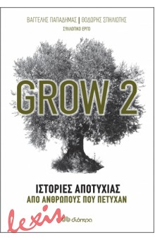 GROW 2: ΙΣΤΟΡΙΕΣ ΑΠΟΤΥΧΙΑΣ ΑΠΟ ΑΝΘΡΩΠΟΥΣ ΠΟΥ ΠΕΤΥΧΑΝ