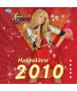 ΗΜΕΡΟΛΟΓΙΟ 2010 ΧΑΝΑ ΜΟΝΤΑΝΑ