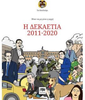 ΤΟ ΚΟΥΛΟΥΡΙ: Η ΔΕΚΑΕΤΙΑ 2011-2020