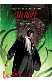 BERLIN - ΠΡΩΤΟΣ ΘΑΝΑΤΟΣ