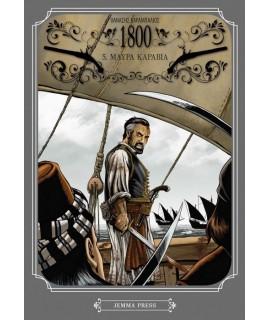 1800-5: ΜΑΥΡΑ ΚΑΡΑΒΙΑ