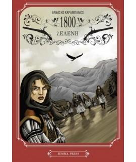 1800-2: ΕΛΕΝΗ