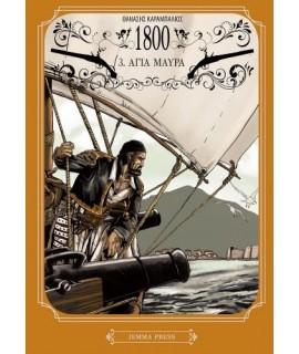1800-3: ΑΓΙΑ ΜΑΥΡΑ