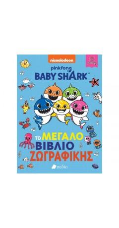 BABY SHARK: ΤΟ ΜΕΓΑΛΟ ΒΙΒΛΙΟ ΖΩΓΡΑΦΙΚΗΣ