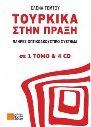 ΤΟΥΡΚΙΚΑ ΣΤΗΝ ΠΡΑΞΗ +CD(4)