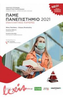 ΠΑΜΕ ΠΑΝΕΠΙΣΤΗΜΙΟ 2021