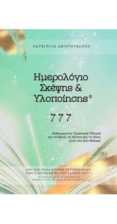 ΗΜΕΡΟΛΟΓΙΟ ΣΚΕΨΗΣ & ΗΛΟΠΟΙΗΣΗΣ 777