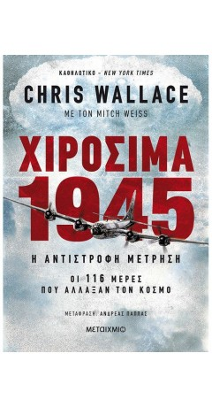 ΧΙΡΟΣΙΜΑ 1945