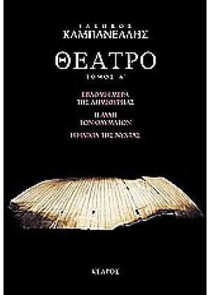 ΘΕΑΤΡΟ - ΤΟΜΟΣ Α