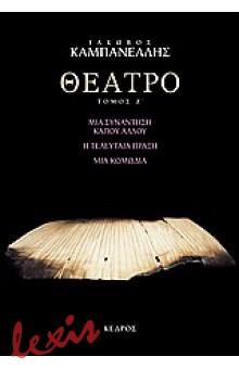 ΘΕΑΤΡΟ - ΤΟΜΟΣ Ζ