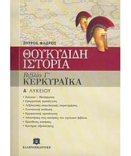 ΘΟΥΚΥΔΙΔΗ ΙΣΤΟΡΙΑ Α ΛΥΚΕΙΟΥ - 3ο ΒΙΒΛΙΟ