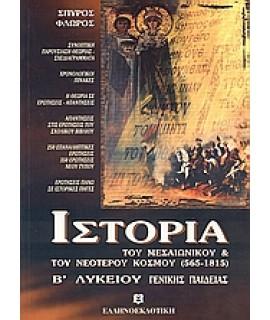 ΙΣΤΟΡΙΑ Β ΛΥΚΕΙΟΥ -  ΤΟΥ ΜΕΣΑΙΩΝΙΚΟΥ ΚΑΙ ΤΟΥ ΝΕΟΤΕΡΟΥ ΚΟΣΜΟΥ