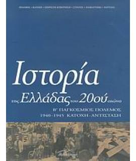 ΙΣΤΟΡΙΑ ΤΗΣ ΕΛΛΑΔΑΣ ΤΟΥ 20ΟΥ ΑΙΩΝΑ - ΤΟΜΟΣ 1