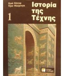 ΙΣΤΟΡΙΑ ΤΗΣ ΤΕΧΝΗΣ - ΤΟΜΟΣ 1