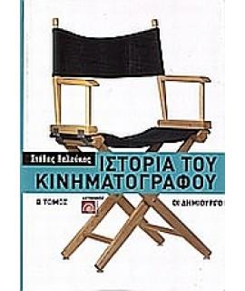 ΙΣΤΟΡΙΑ ΤΟΥ ΚΙΝΗΜΑΤΟΓΡΑΦΟΥ - ΤΟΜΟΣ Β