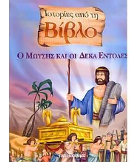 ΙΣΤΟΡΙΕΣ ΑΠΟ ΒΙΒΛΙΟ-Ο ΜΩΥΣΗΣ Κ