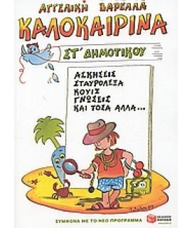 ΚΑΛΟΚΑΙΡΙΝΑ ΣΤ ΔΗΜΟΤΙΚΟΥ