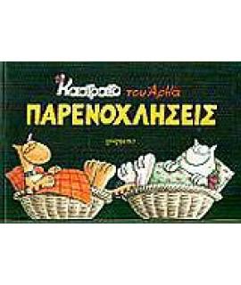 ΚΑΣΤΡΑΤΟ -  ΠΑΡΕΝΟΧΛΗΣΕΙΣ