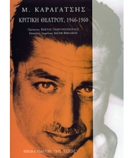 ΚΡΙΤΙΚΗ ΘΕΑΤΡΟΥ, 1946-1960