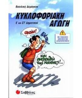 ΚΥΚΛΟΦΟΡΙΑΚΗ ΑΓΩΓΗ Ε - ΣΤ ΔΗΜΟΤΙΚΟΥ