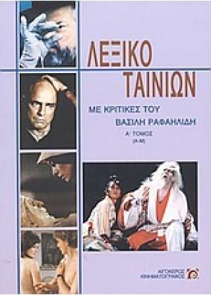 ΛΕΞΙΚΟ ΤΑΙΝΙΩΝ - ΤΟΜΟΣ Α