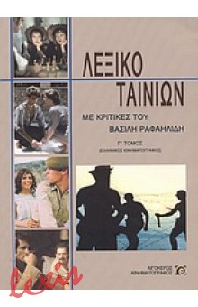 ΛΕΞΙΚΟ ΤΑΙΝΙΩΝ - ΤΟΜΟΣ Γ