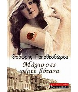ΜΑΓΙΣΣΕΣ ΦΕΡΤΕ ΒΟΤΑΝΑ