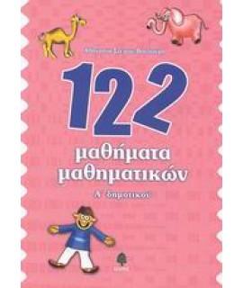 ΜΑΘΗΜΑΤΙΚΑ Α ΔΗΜΟΤΙΚΟΥ 122 ΜΑΘΗΜΑΤΑ