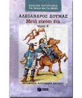 ΜΕΤΑ ΕΙΚΟΣΙ ΕΤΗ - ΤΟΜΟΣ Β